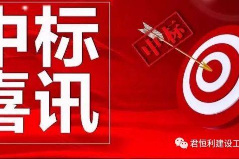 喜讯丨热烈祝贺我司中标中国邮政储蓄银行股份有限公司深圳分行太白支行改造项目装修工程