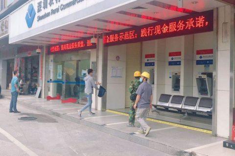 深圳农村商业银行梅林支行装修工程