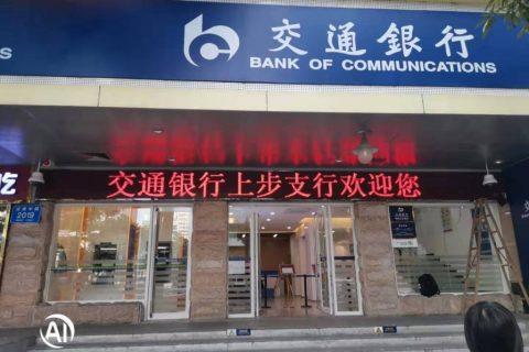交通银行股份有限公司深圳分行上步支行一楼智能化局部装修改造工程