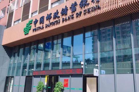 中国邮政储蓄银行股份有限公司深圳分行文锦支行新址建设项目装修工程